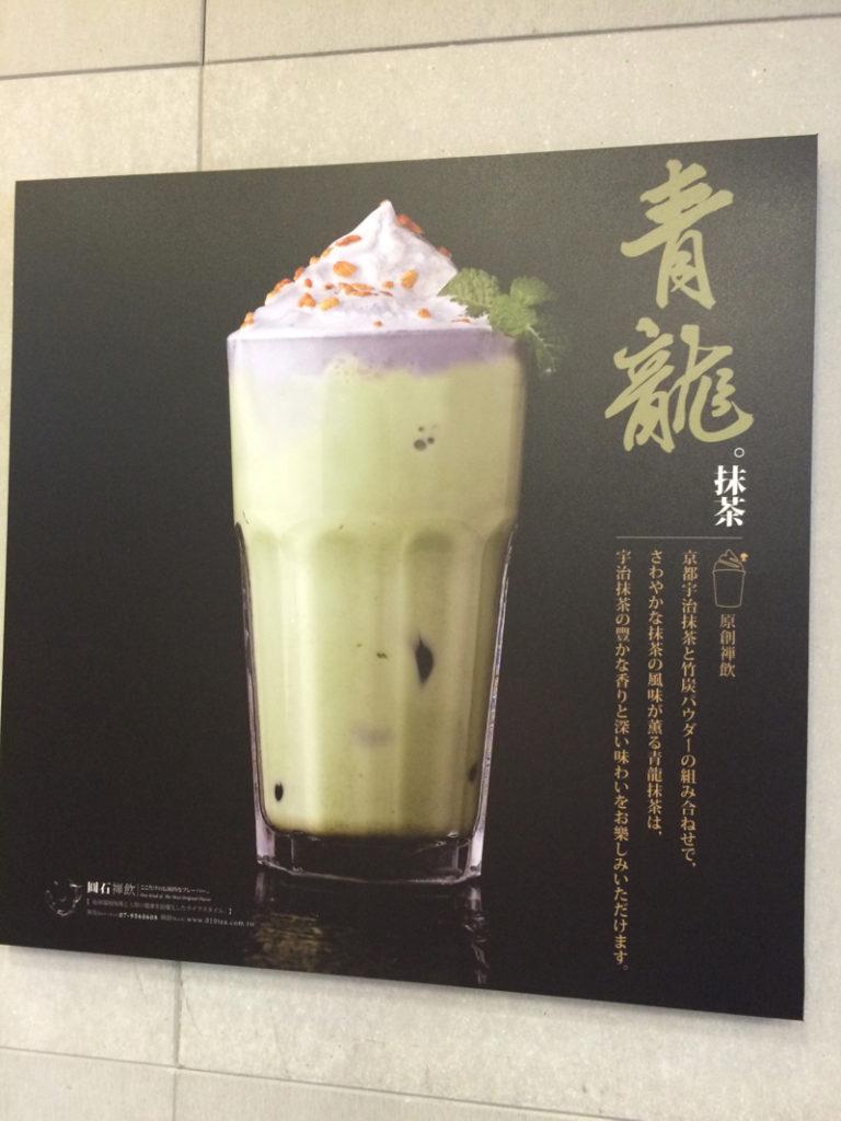 Green tea with cream