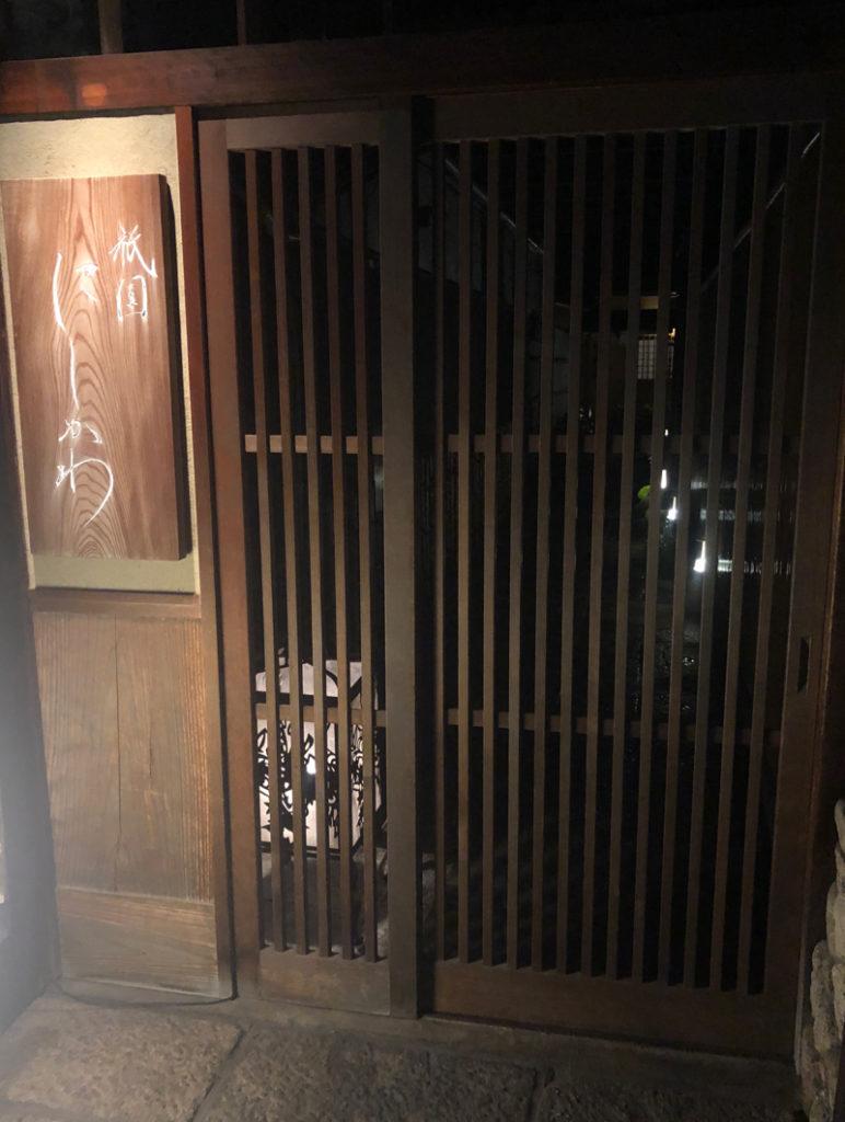 Nishikawa Kyoto
