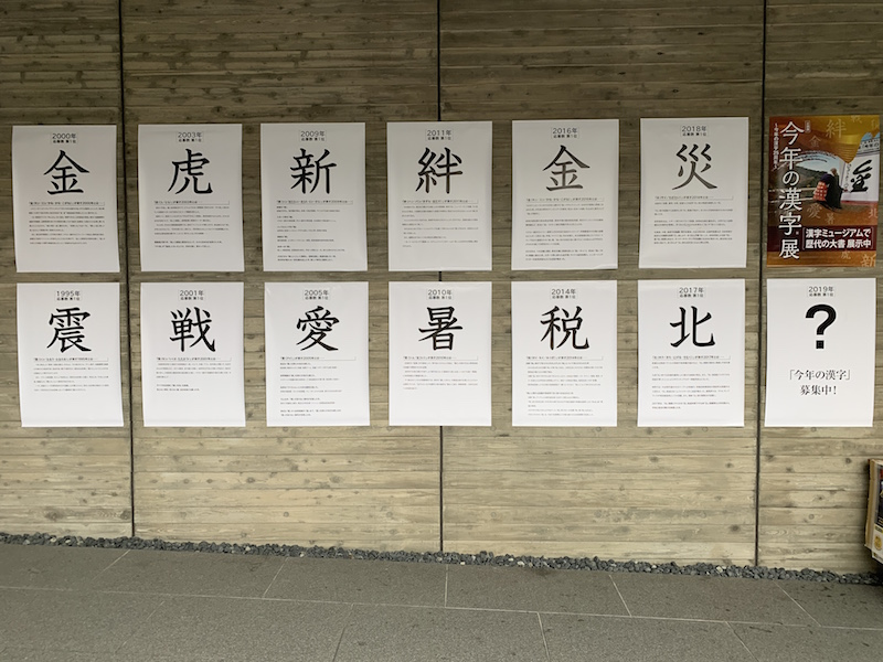 Kanji of the Year